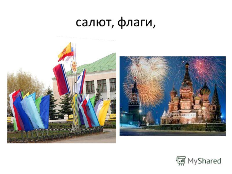 салют, флаги,