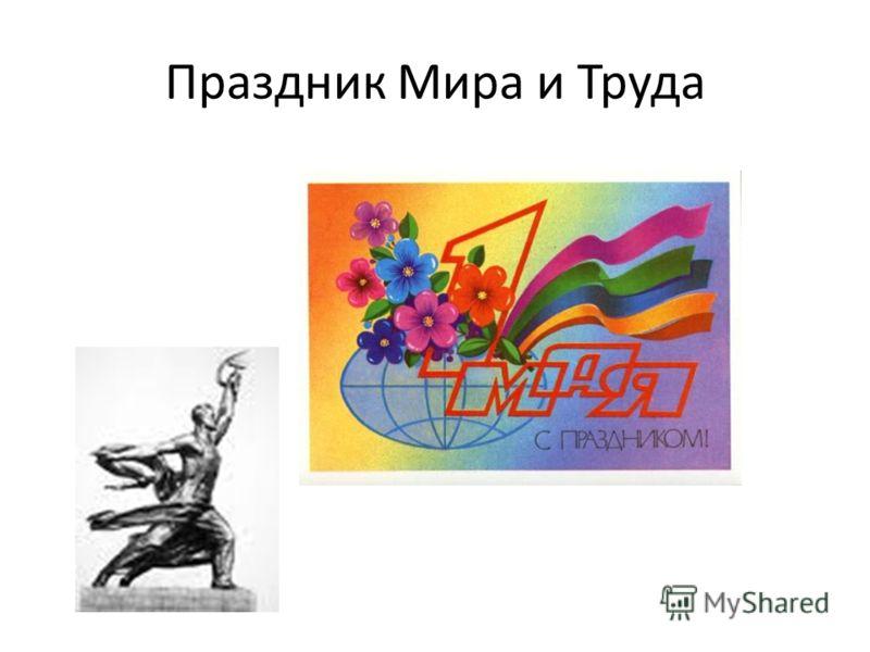 Праздник Мира и Труда