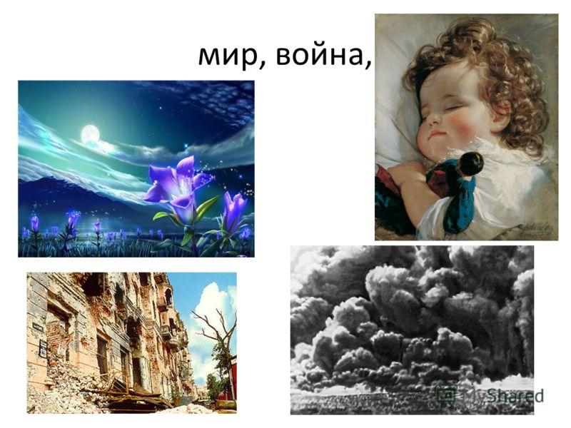 мир, война,