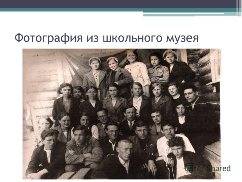 Фотография из школьного музея