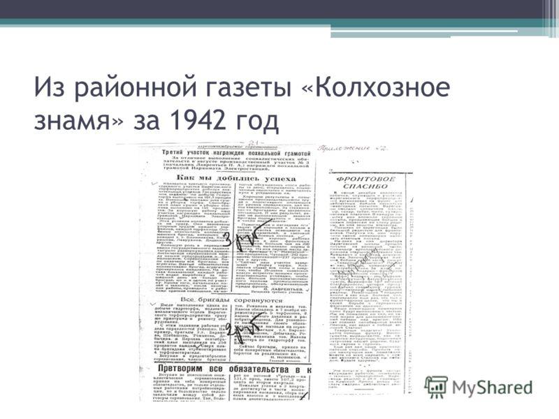 Из районной газеты «Колхозное знамя» за 1942 год