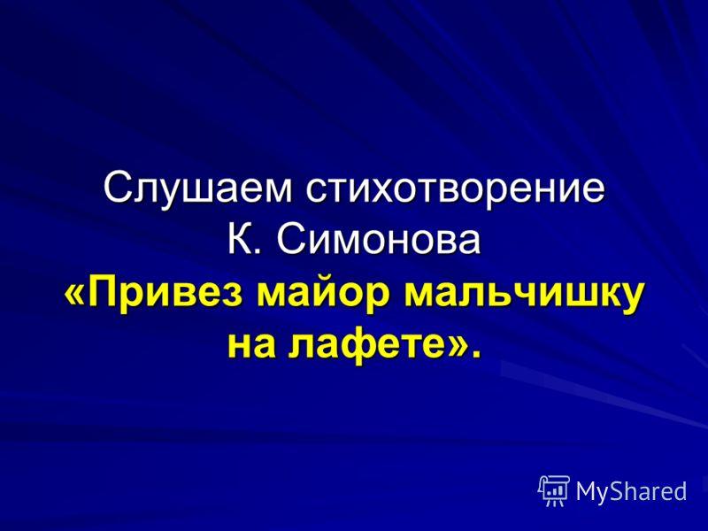 Слушаем стихотворение К. Симонова «Привез майор мальчишку на лафете».