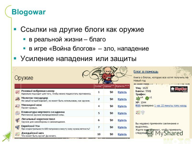 Blogowar Ссылки на другие блоги как оружие в реальной жизни – благо в игре «Война блогов» – зло, нападение Усиление нападения или защиты