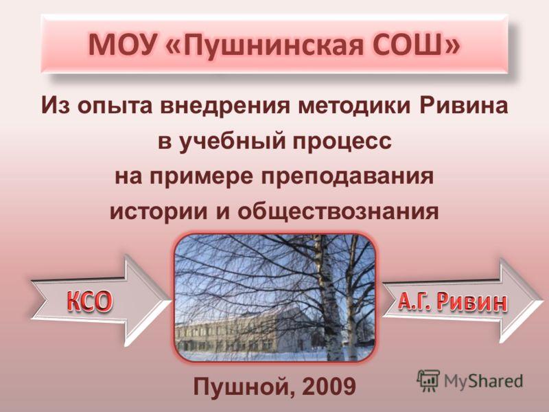 Из опыта внедрения методики Ривина в учебный процесс на примере преподавания истории и обществознания Пушной, 2009