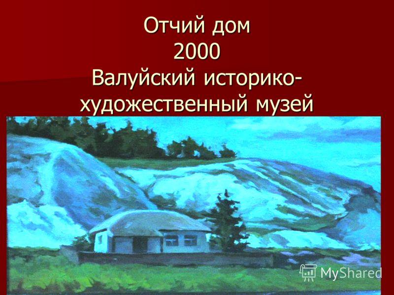 Отчий дом 2000 Валуйский историко- художественный музей