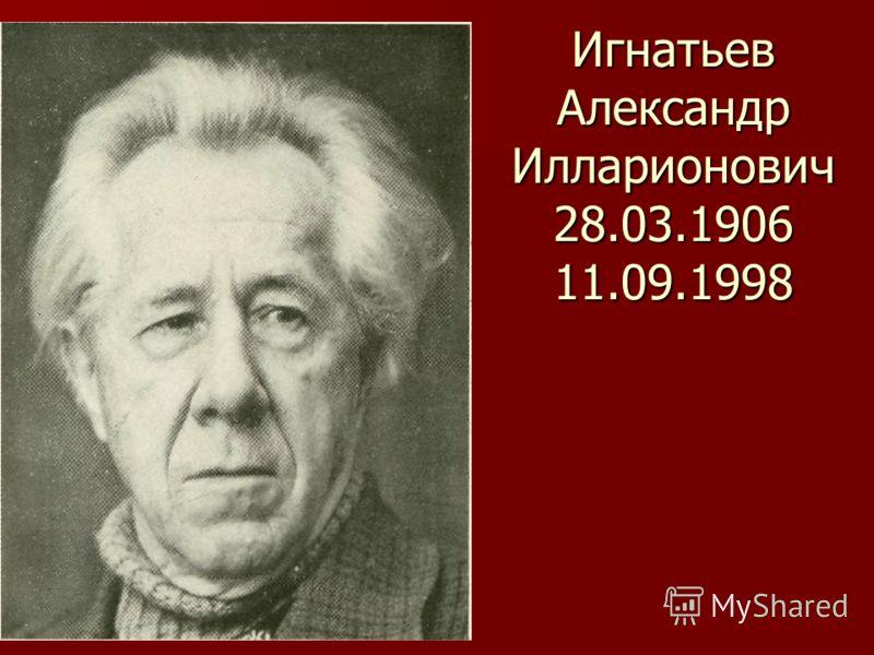 Игнатьев Александр Илларионович 28.03.1906 11.09.1998