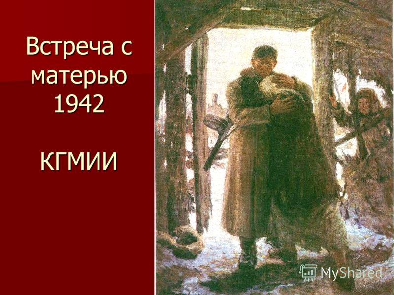 Встреча с матерью 1942 КГМИИ