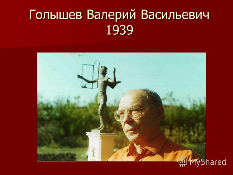 Голышев Валерий Васильевич 1939