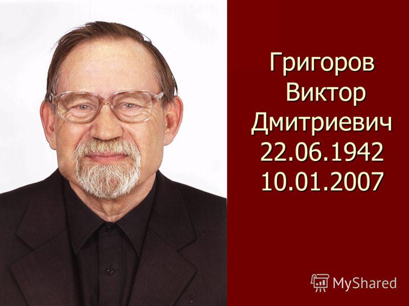 Григоров Виктор Дмитриевич 22.06.1942 10.01.2007