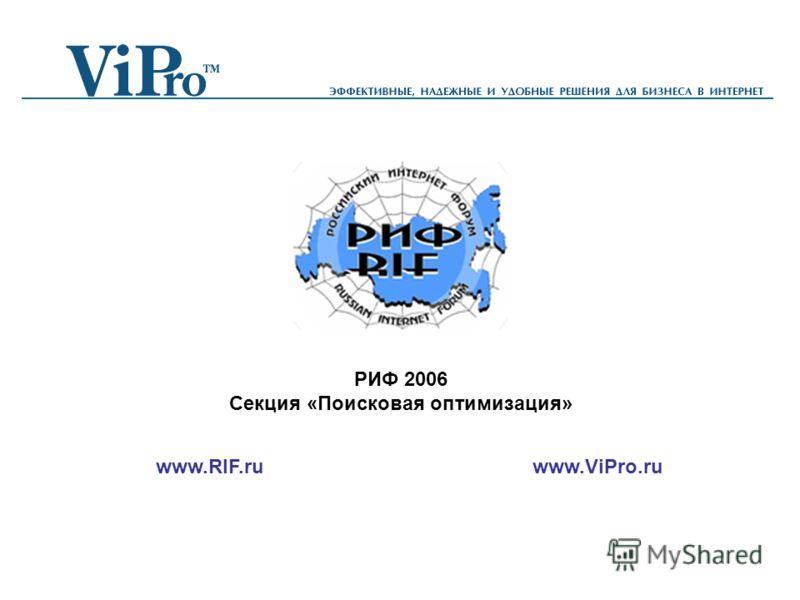 www.ViPro.ruwww.RIF.ru РИФ 2006 Секция «Поисковая оптимизация»