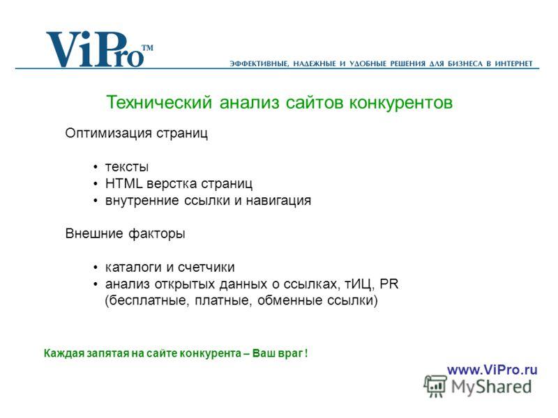 www.ViPro.ru Технический анализ сайтов конкурентов Оптимизация страниц тексты HTML верстка страниц внутренние ссылки и навигация Внешние факторы каталоги и счетчики анализ открытых данных о ссылках, тИЦ, PR (бесплатные, платные, обменные ссылки) Кажд