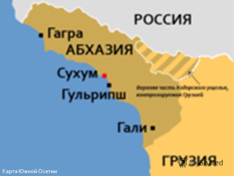 Карта Южной Осетии