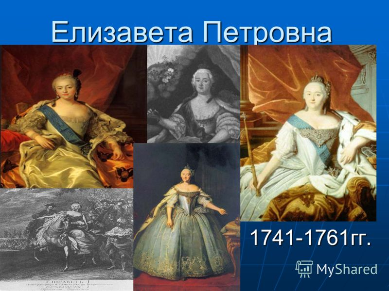 Елизавета Петровна 1741-1761гг. 1741-1761гг.