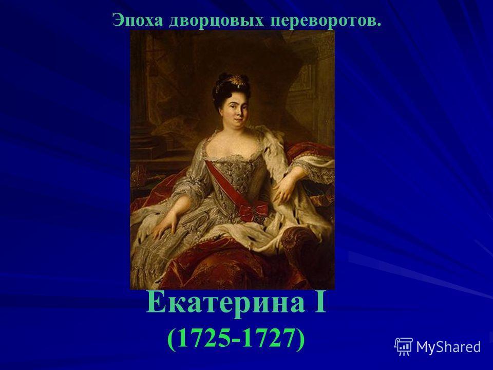 Эпоха дворцовых переворотов. Екатерина I (1725-1727)