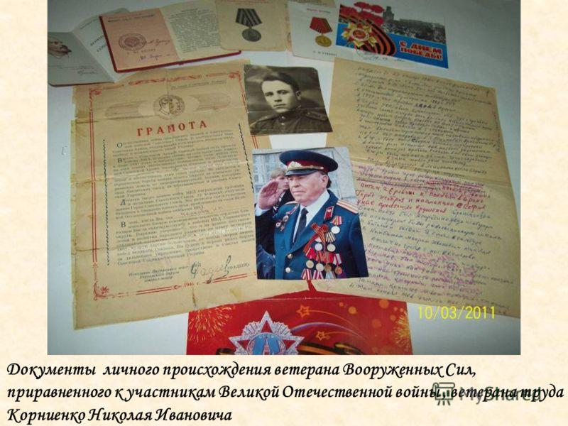 Документы личного происхождения ветерана Вооруженных Сил, приравненного к участникам Великой Отечественной войны, ветерана труда Корниенко Николая Ивановича