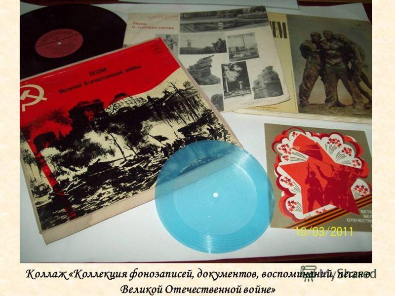 Коллаж «Коллекция фонозаписей, документов, воспоминаний, песен о Великой Отечественной войне»