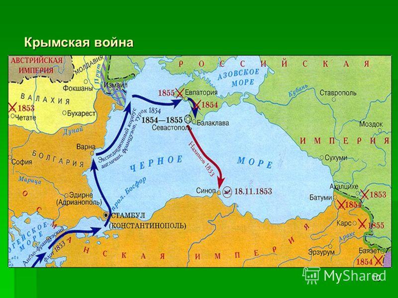 10 Крымская война