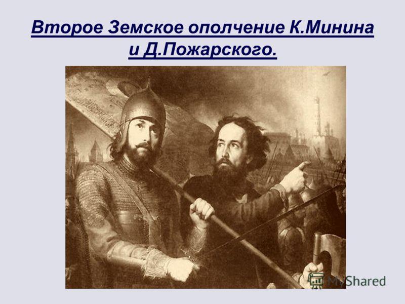 Второе Земское ополчение К.Минина и Д.Пожарского.