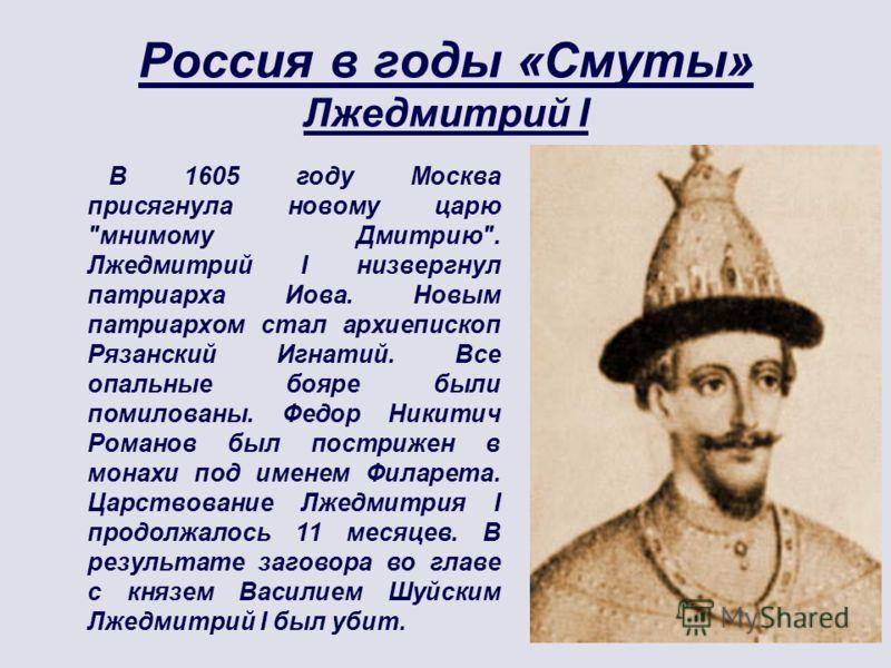 Россия в годы «Смуты» Лжедмитрий I В 1605 году Москва присягнула новому царю