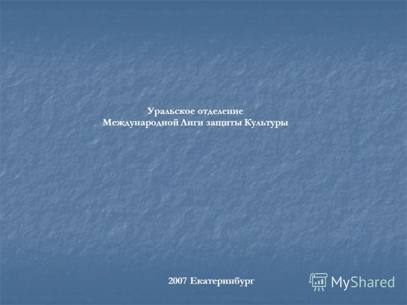 Уральское отделение Международной Лиги защиты Культуры 2007 Екатеринбург