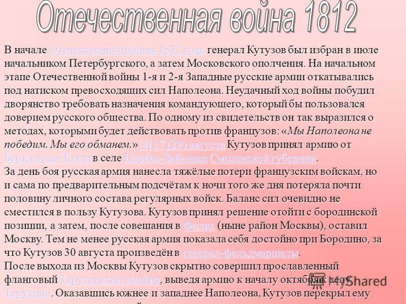 В начале Отечественной войны 1812 года генерал Кутузов был избран в июле начальником Петербургского, а затем Московского ополчения. На начальном этапе Отечественной войны 1-я и 2-я Западные русские армии откатывались под натиском превосходящих сил На