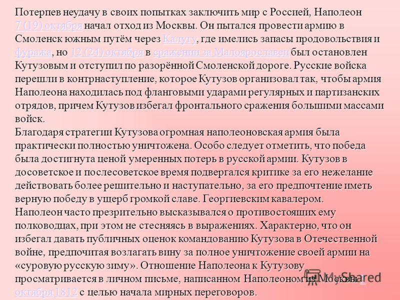 Потерпев неудачу в своих попытках заключить мир с Россией, Наполеон 7 (19) октября начал отход из Москвы. Он пытался провести армию в Смоленск южным путём через Калугу, где имелись запасы продовольствия и фуража, но 12 (24) октября в сражении за Мало