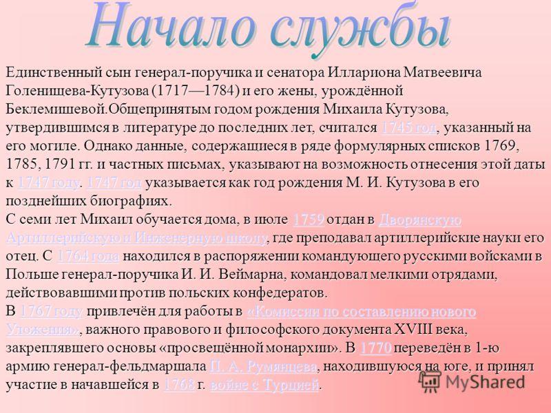 Единственный сын генерал-поручика и сенатора Иллариона Матвеевича Голенищева-Кутузова (17171784) и его жены, урождённой Беклемишевой.Общепринятым годом рождения Михаила Кутузова, утвердившимся в литературе до последних лет, считался 1745 год, указанн