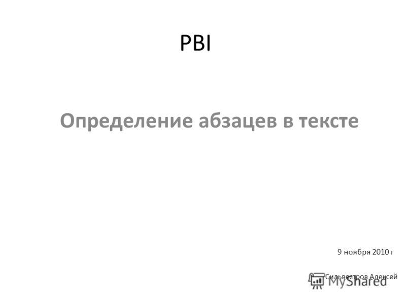PBI Определение абзацев в тексте Сильвестров Алексей 9 ноября 2010 г