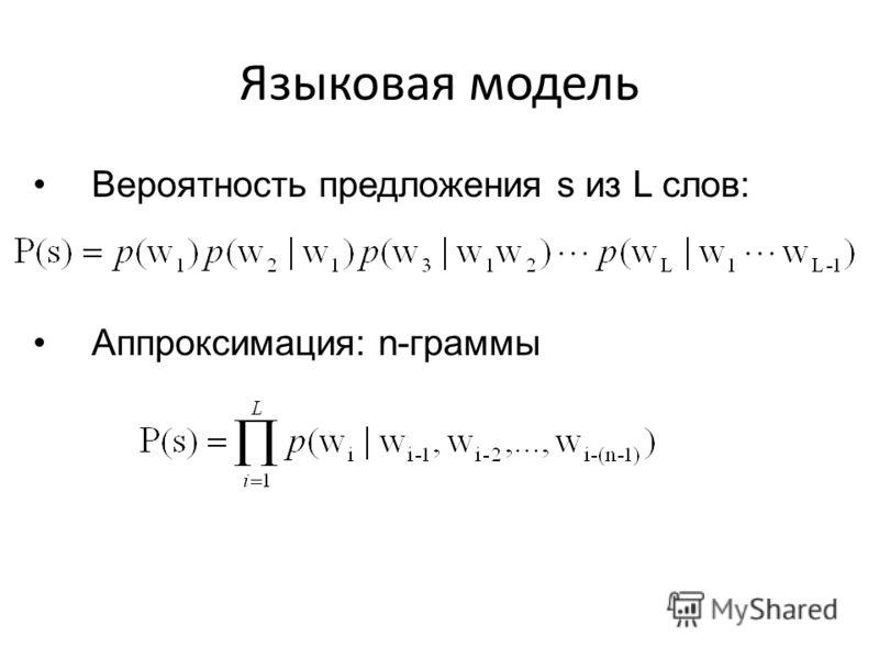Языковая модель Вероятность предложения s из L слов: Аппроксимация: n-граммы