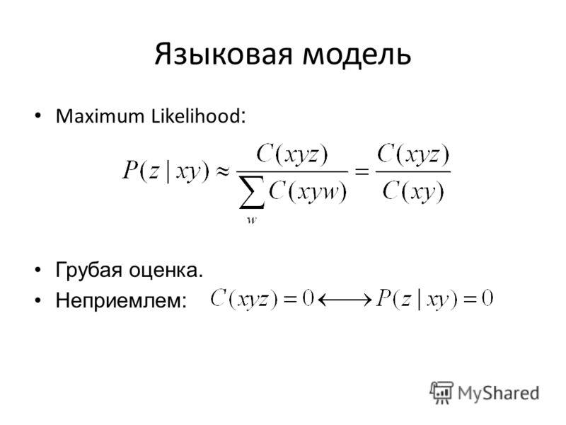 Языковая модель Maximum Likelihood : Грубая оценка. Неприемлем: