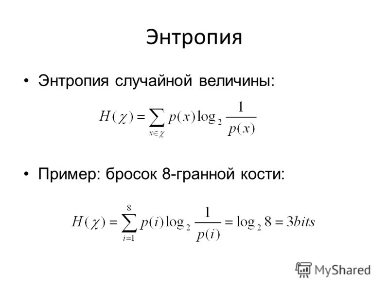 Энтропия Энтропия случайной величины: Пример: бросок 8-гранной кости: