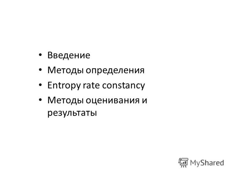 Введение Методы определения Entropy rate constancy Методы оценивания и результаты