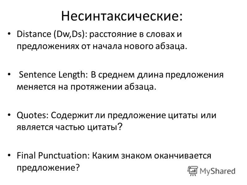 Несинтаксические: Distance (Dw,Ds): расстояние в словах и предложениях от начала нового абзаца. Sentence Length: В среднем длина предложения меняется на протяжении абзаца. Quotes: Содержит ли предложение цитаты или является частью цитаты ? Final Punc
