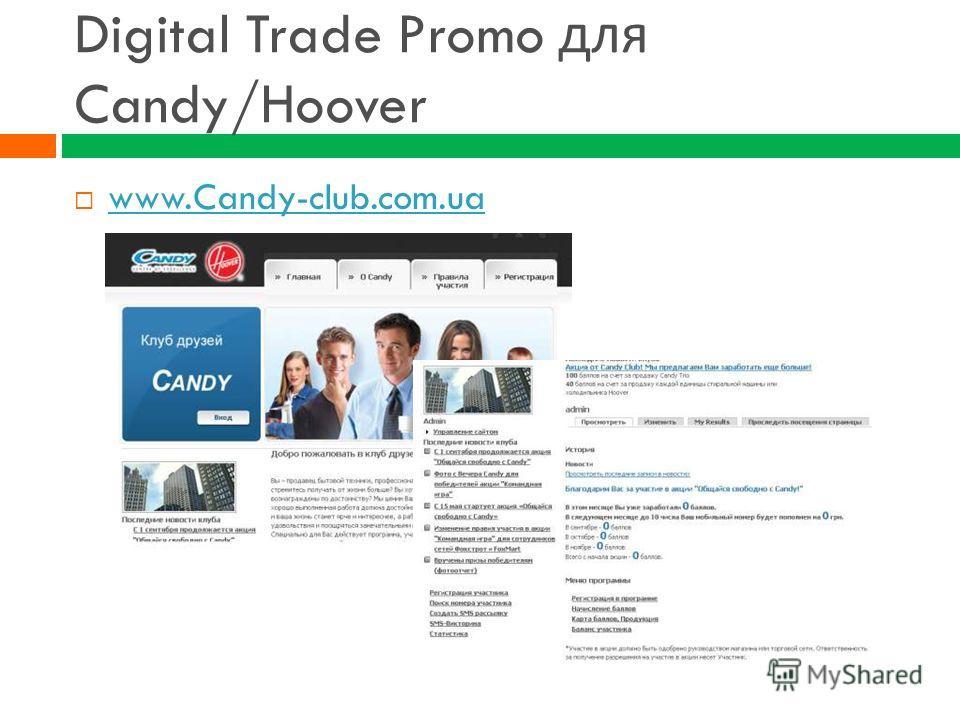 Digital Trade Promo для Candy/Hoover www.Candy-club.com.ua