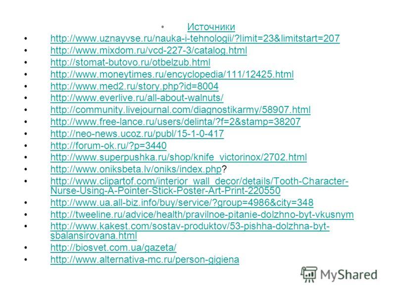 Источники http://www.uznayvse.ru/nauka-i-tehnologii/?limit=23&limitstart=207 http://www.mixdom.ru/vcd-227-3/catalog.html http://stomat-butovo.ru/otbelzub.html http://www.moneytimes.ru/encyclopedia/111/12425.html http://www.med2.ru/story.php?id=8004 h