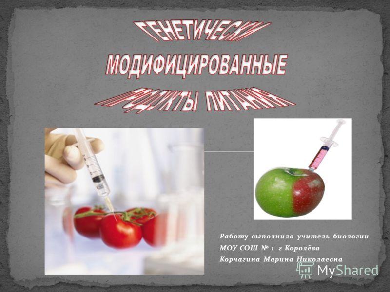Работу выполнила учитель биологии МОУ СОШ 1 г Королёва Корчагина Марина Николаевна