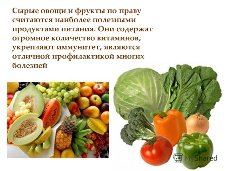 Сырые овощи и фрукты по праву считаются наиболее полезными продуктами питания. Они содержат огромное количество витаминов, укрепляют иммунитет, являются отличной профилактикой многих болезней