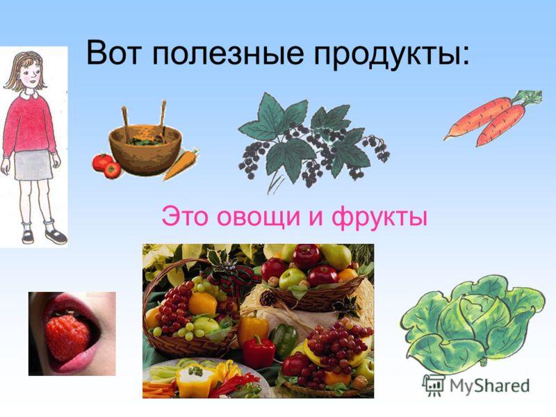 Вот полезные продукты: Это овощи и фрукты