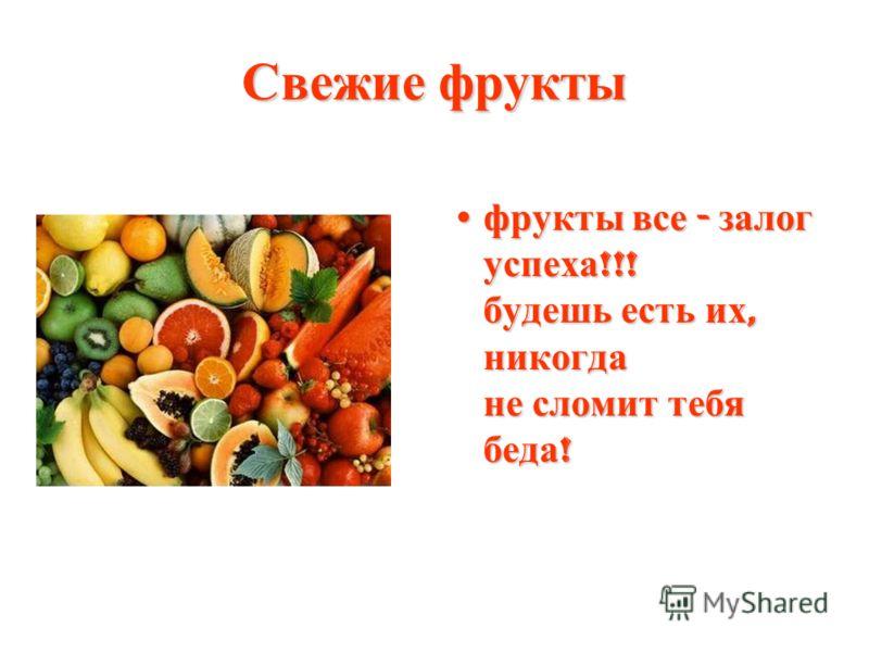 Свежие фрукты фрукты все - залог успеха !!! будешь есть их, никогда не сломит тебя беда ! фрукты все - залог успеха !!! будешь есть их, никогда не сломит тебя беда !