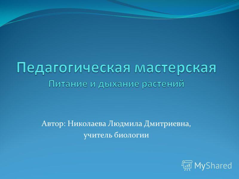 Автор: Николаева Людмила Дмитриевна, учитель биологии