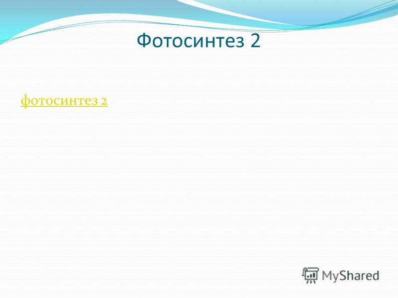 Фотосинтез 2 фотосинтез 2