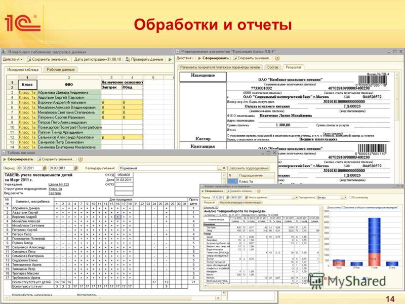 Обработки и отчеты 14