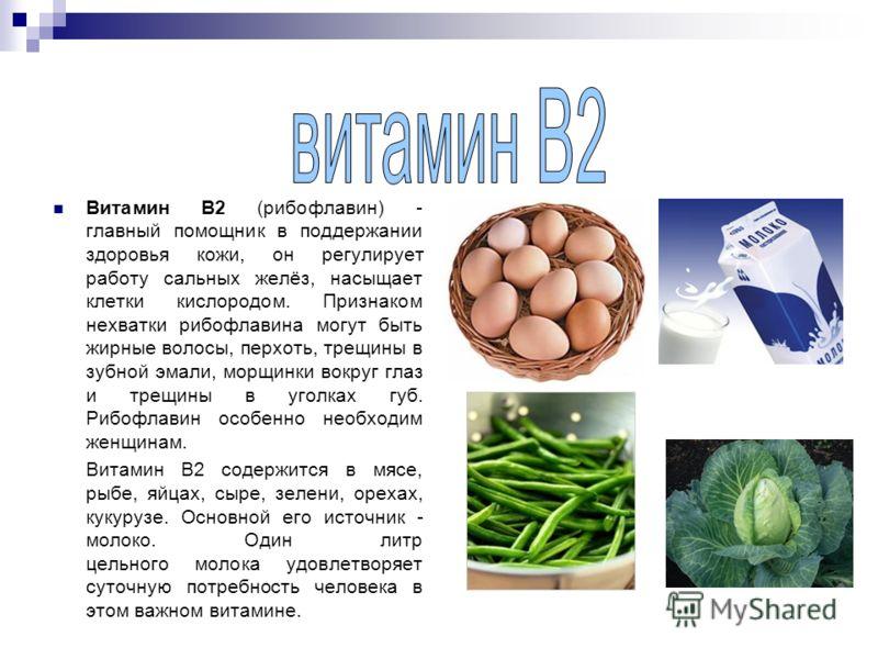 Витамин B2 (рибофлавин) - главный помощник в поддержании здоровья кожи, он регулирует работу сальных желёз, насыщает клетки кислородом. Признаком нехватки рибофлавина могут быть жирные волосы, перхоть, трещины в зубной эмали, морщинки вокруг глаз и т