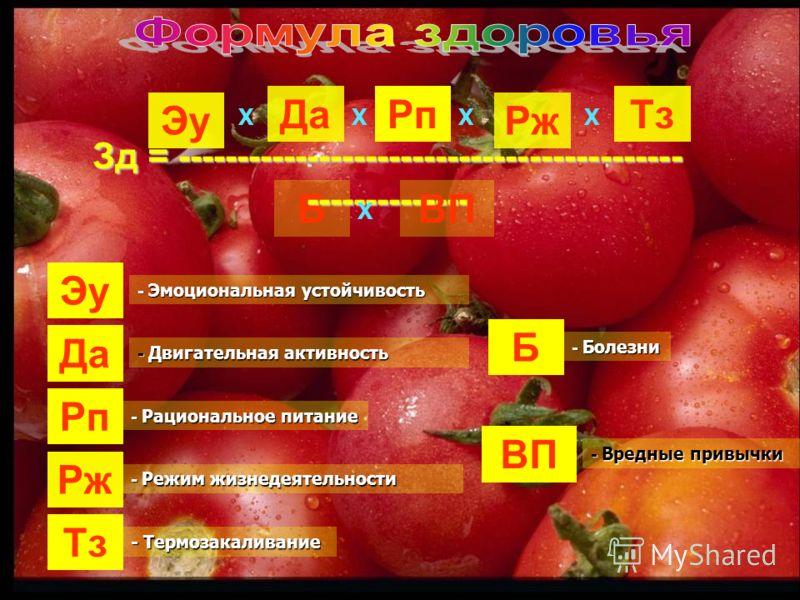 Зд = ------------------------------------------- -------------- Рп Х Да Х Эу Х Рж Х Тз Б Х ВП Эу Да Рп Рж Тз Б ВП - Эмоциональная устойчивость - Двигательная активность - Рациональное питание - Режим жизнедеятельности - Термозакаливание - Болезни - В