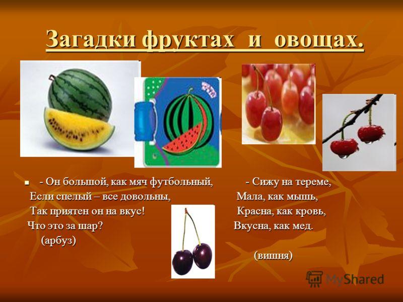 Загадки фруктах и овощах. Загадки фруктах и овощах. - Он большой, как мяч футбольный, - Сижу на тереме, - Он большой, как мяч футбольный, - Сижу на тереме, Если спелый – все довольны, Мала, как мышь, Если спелый – все довольны, Мала, как мышь, Так пр