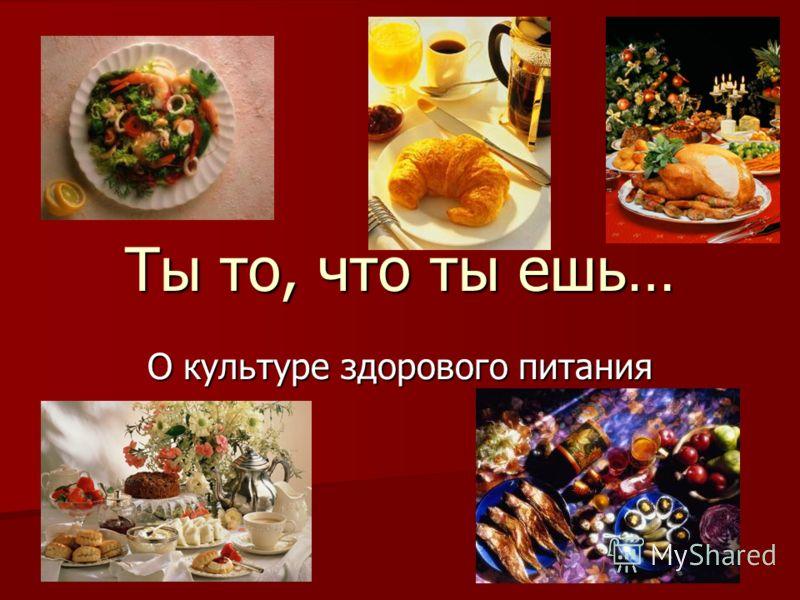 Ты то, что ты ешь… О культуре здорового питания