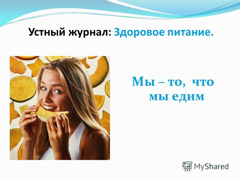 Устный журнал: Здоровое питание. Мы – то, что мы едим