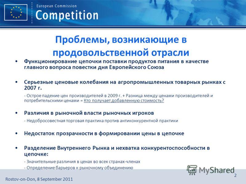European Commission, DG Competition, [Directorate], [Unit]Rostov-on-Don, 8 September 2011 2 Проблемы, возникающие в продовольственной отрасли Функционирование цепочки поставки продуктов питания в качестве главного вопроса повестки дня Европейского Со