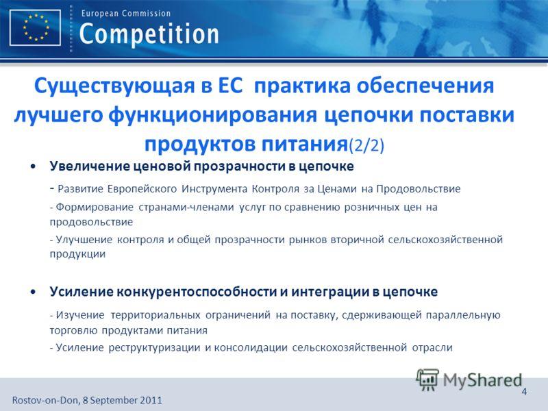 European Commission, DG Competition, [Directorate], [Unit]Rostov-on-Don, 8 September 2011 4 Существующая в ЕС практика обеспечения лучшего функционирования цепочки поставки продуктов питания (2/2) Увеличение ценовой прозрачности в цепочке - Развитие