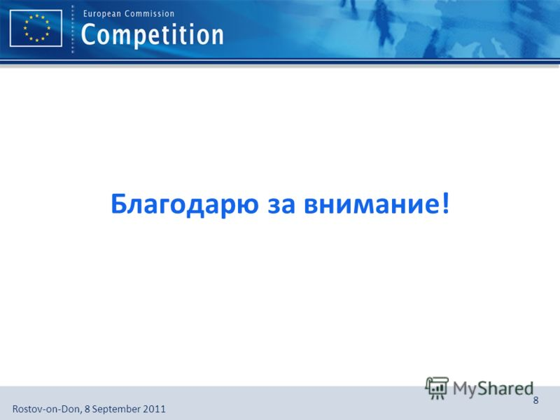 European Commission, DG Competition, [Directorate], [Unit]Rostov-on-Don, 8 September 2011 8 Благодарю за внимание!